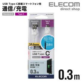 エレコム スマートフォン・タブレット 用 極細 USB Type-C ケーブル USB A-C スマホ 3A対応 急速充電 充電 typec 認証品 充電ケーブル 通信 細い コンパクト スリム カラフル 0.3m ホワイトフェイス MPA-ACXCL03NWF