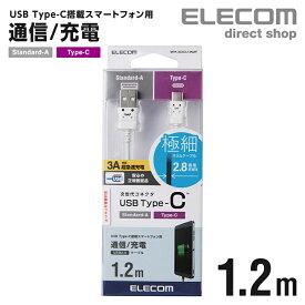 エレコム スマートフォン・タブレット 用 極細 USB Type-C ケーブル USB A-C スマホ 3A対応 急速充電 充電 typec 認証品 充電ケーブル 通信 細い コンパクト スリム カラフル 1.2m ホワイトフェイス MPA-ACXCL12NWF