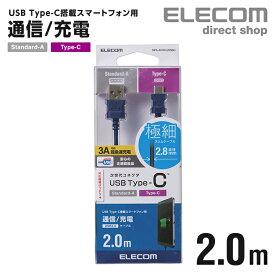 エレコム スマートフォン・タブレット 用 極細 USB Type-C ケーブル USB A-C スマホ 3A対応 急速充電 充電 typec 認証品 充電ケーブル 通信 細い コンパクト スリム カラフル 2.0m ブルー MPA-ACXCL20NBU