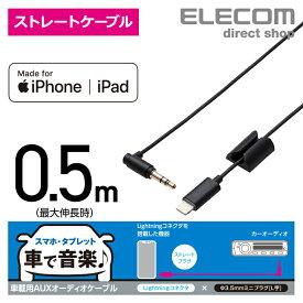 エレコム 車載用 スマホ・タブレット Lightning-ステレオミニプラグ 3.5mm AUXオーディオケーブル ストレート-L オス L字 スリムデザイン ライトニングケーブル iphone アイフォン 音楽 車 0.5m ブラック MPA-CL35L05BK