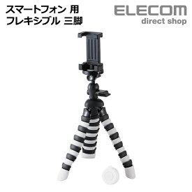 エレコム スマートフォン 用 フレキシブル 三脚 ブルートゥース リモコン付 Bluetooth リモコン付 ブラック×グレー P-STFLRGY