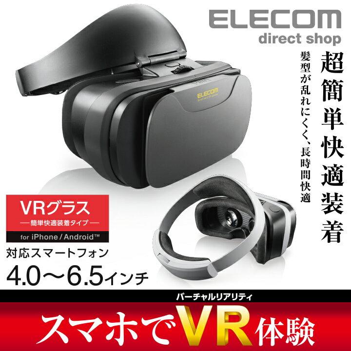 エレコム VRグラス 簡単快適装着タイプ VR ゴーグル ハードバンドタイプ ヘッドバンド 3D 4.0〜6.5インチ iPhone アイフォン Android アンドロイド スマホ 対応 ブラック P-VRGSB01BK
