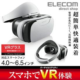 エレコム VRグラス 簡単快適装着タイプ VR ゴーグル ハードバンドタイプ ヘッドバンド 3D 4.0〜6.5インチ iPhone アイフォン Android アンドロイド スマホ 対応 ホワイト P-VRGSB01WH
