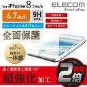エレコム iPhone 8 用 フルカバー ガラスフィルム 超強化 アイフォン 液晶保護 ブルーライトカット ホワイト PM-A17MF…