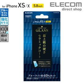 エレコム iPhoneXS 用 ガラス フィルム セラミックコート ブルーライトカット 液晶保護 フィルム PM-A18BFLGGCBL