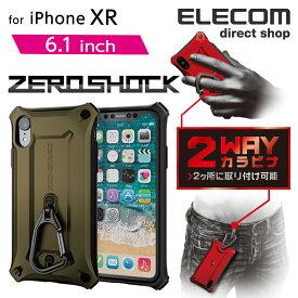 エレコム iPhone XR 用 ZEROSHOCK カラビナ アイフォン ケース カバー 衝撃吸収 カーキ スマホケース iphoneケース PM-A18CZEROKKH