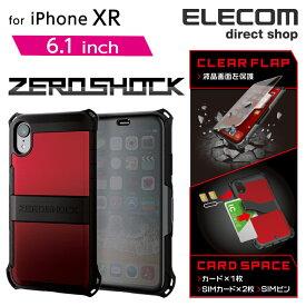 エレコム iPhone XR 用 ZEROSHOCK シールド アイフォン ケース カバー 衝撃吸収 レッド スマホケース iphoneケース PM-A18CZEROSRD