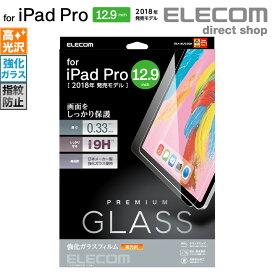 エレコム iPad Pro 12.9インチ 2018年モデル ガラスフイルム タブレット アイパッド 液晶保護 保護フイルム リアルガラス 0.33mm TB-A18LFLGGN