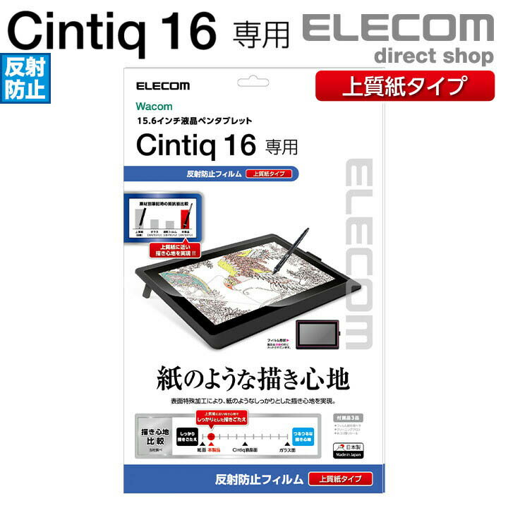 エレコム Wacom Cintiq 16 用 フィルム ペーパーライク 反射防止 上質紙 タイプ 保護フイルム ワコム シンティック TB-WC16FLAPL