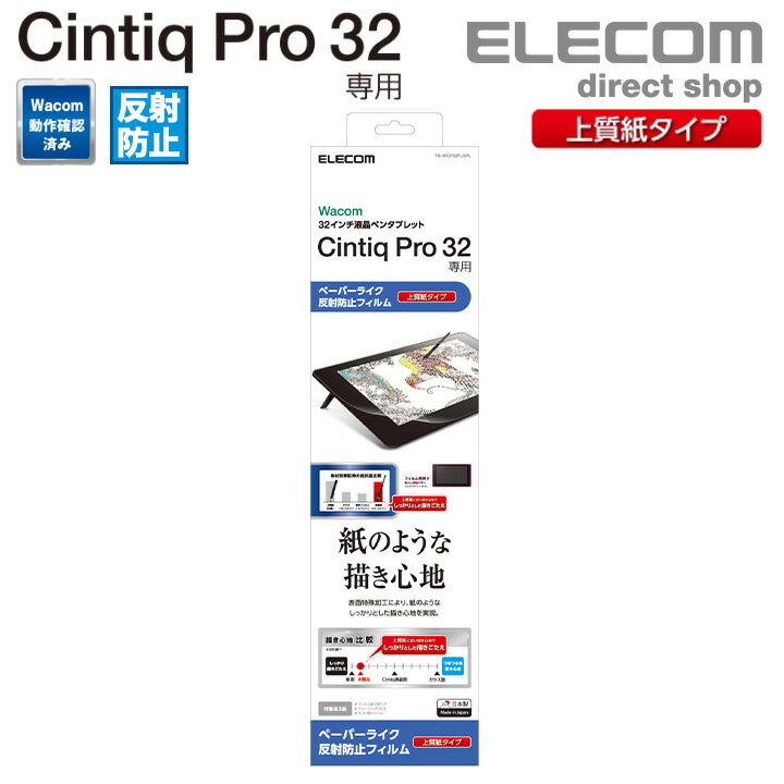 エレコム Wacom Cintiq Pro 32 用 フィルム ペーパーライク 反射防止 上質紙 タイプ 保護フイルム ワコム シンティック プロ シンティックプロ TB-WCP32FLAPL