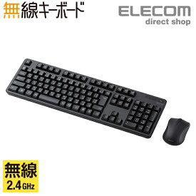 エレコム 無線マウス 無線 フルキーボード & マウス 109キー パソコン 日本語配列 メンブレン式 キーボード ワイヤレスマウス 付 セット ブラック TK-FDM106MBK