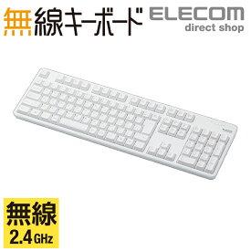 エレコム 無線 フル キーボード ワイヤレス メンブレン式 フルサイズ 109キー 日本語配列 ホワイト TK-FDM106TWH