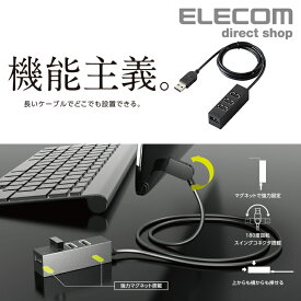 エレコム 機能主義 USBハブ 長ケーブル 4ポート USB 2.0 バスパワー マグネット搭載 100cm USB ハブ ブラック U2H-TZ427BBK