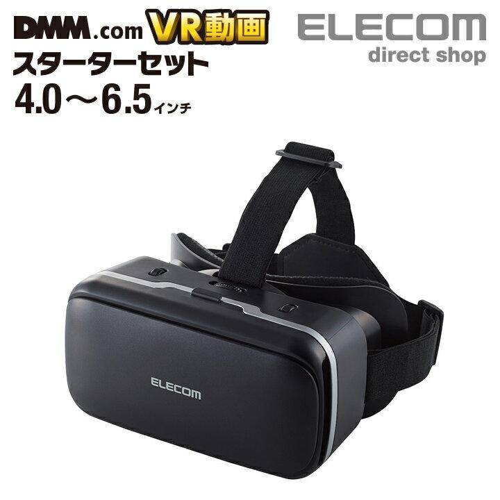 エレコム VRゴーグル VRグラス DMM スターターセット DMM VR 動画スターターセット 1000円相当ポイント付与シリアル付 VRG-D01PBK