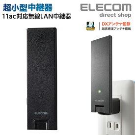 エレコム 超薄型11ac 2x2 中継器 Wi-Fi中継器 無線中継器 無線LAN wifi ワイファイ ルーター 11ac.n.a.g.b 867+300Mbps 小型モデル スマホ アイフォン iphone 動画視聴 音楽 ダウンロード 快適 ブラック WTC-1167US-B