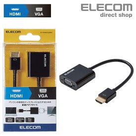 エレコム HDMI 用 VGA 変換 アダプタ ディスプレイに映像を出力できる 変換アダプタ 0.15m 1080p解像度 対応 Win HDMI - VGA ブラック AD-HDMIVGABK2