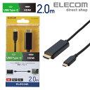 エレコム ディスプレイケーブル ケーブル モニター ディスプレイ USB Type-C 用 HDMI 変換 ケーブル Type-C - HDMI タ…