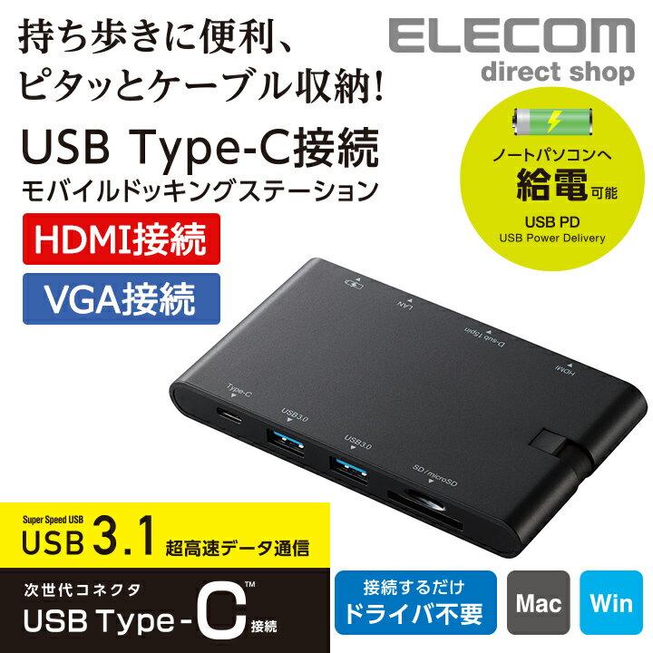 エレコム USB Type-C 接続モバイル ドッキングステーション 充電用 データ転送用Type-C1ポート USB(3.0)2ポート HDMI1ポート D-sub1ポート LANポート SD+microSDスロット DST-C05BK 【店頭受取対応商品】