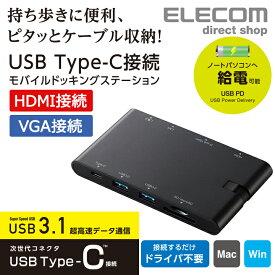 エレコム USB Type-C 接続モバイル ドッキングステーション 充電用 データ転送用Type-C1ポート USB(3.0)2ポート HDMI1ポート D-sub1ポート LANポート SD+microSDスロット DST-C05BK