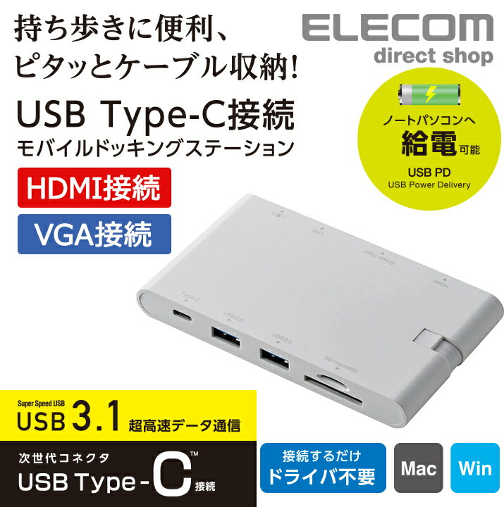 エレコム USB Type-C 接続モバイル ドッキングステーション 充電用 データ転送用Type-C1ポート USB(3.0)2ポート HDMI1ポート D-sub1ポート LANポート SD+microSDスロット DST-C05WH 【店頭受取対応商品】