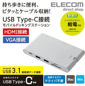 エレコム USB Type-C 接続モバイル ドッキングステーション 充電用 データ転送用Type-C1ポート USB(3.0)2ポート HDMI1ポート D-sub1ポート LANポート SD+microSDスロット DST-C05WH