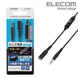 エレコム ヘッドホン延長コード TVに最適 イヤホン延長コード 高耐久 3.0m ブラック EHP-TVES30BK