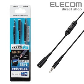 エレコム ヘッドホン延長コード TVに最適 イヤホン延長コード 高耐久 5.0m ブラック EHP-TVES50BK