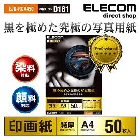 エレコム 光沢写真用紙 印画紙特厚 黒を極めた光沢写真用紙プロ A4 50枚 EJK-RCA450