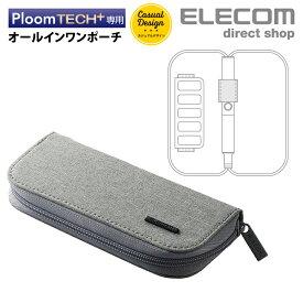 エレコム Ploom TECH+ 用 オールインワンポーチ 電子タバコ アクセサリ プルームテックプラス ポーチ ケース カバー グレー グレー ET-PTPAP2GY