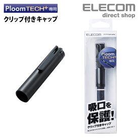 エレコム Ploom TECH+ 用 キャップ 電子タバコ アクセサリ プルームテックプラス 清潔に持ち運べる ブラック ブラック ET-PTPCAPBK