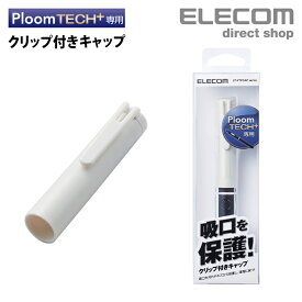 エレコム Ploom TECH+ 用 キャップ 電子タバコ アクセサリ プルームテックプラス 清潔に持ち運べる ホワイト ホワイト ET-PTPCAPWH