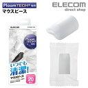 エレコム Ploom TECH+ 用 マウスピース 電子タバコ アクセサリ プルームテックプラス 清潔に使える 使い捨てタイプ ク…