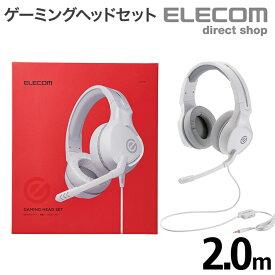 エレコム ゲーミングヘッドセット ヘッドホン マイク付き ゲーム用 2.0m ホワイト HS-G01WH