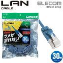 エレコム LANケーブル ランケーブル インターネットケーブル ケーブル 30m ツメ折れ防止 Cat5 E プロテクタと新素材コ…