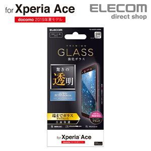 エレコム Xperia Ace (SO-02L) 用 フルカバーガラスフィルム 0.33mm スマホ エクスペリア エース フルカバー ガラスフィルム 液晶 保護フィルム ブラック PD-XACEFLGGRBK