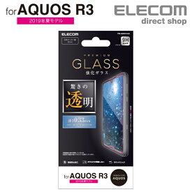 エレコム AQUOS R3 用 ガラスフィルム 0.33mm スマホ アクオス アール3 ガラス フィルム 液晶 保護フィルム PM-AQR3FLGG