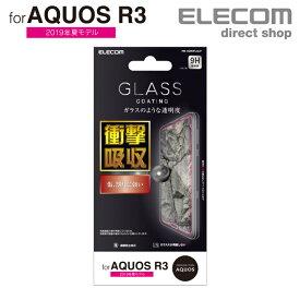 エレコム AQUOS R3 用 ガラスコートフィルム 衝撃吸収 スマホ アクオス アール3 ガラスライク フィルム 液晶 保護フィルム PM-AQR3FLGLP