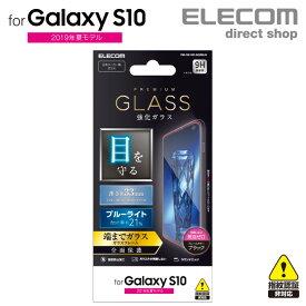 エレコム Galaxy S10 用 フルカバーガラスフィルム ブルーライトカット 0.33mm スマホ ギャラクシー s10 フルカバー ガラス フィルム ブラック PM-GS10FLGGRBLB