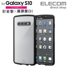 エレコム Galaxy S10 用 ギャラクシー エス10 GalaxyS10 TOUGH SLIM LITE 耐衝撃ケース 衝撃吸収 クリア スマホケース PM-GS10TSLCR