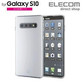 エレコム Galaxy S10 用 ギャラクシー エス10 GalaxyS10 ソフトケース 極み 極薄 カバー クリア スマホケース PM-GS10UCTCR