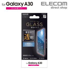 エレコム Galaxy A30 用 ガラスフィルム 0.33mm スマホ ギャラクシー A30 液晶 保護フィルム PM-GSA30FLGG