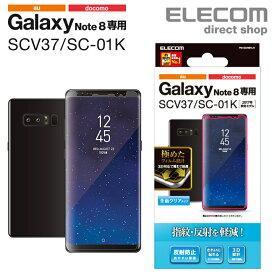 エレコム Galaxy Note8 (SC-01K SCV37) 液晶保護フィルム フルカバーフィルム 反射防止 PM-SCN8FLR