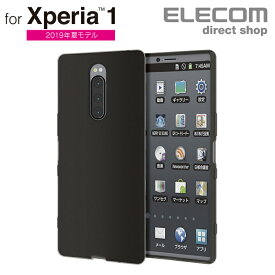 エレコム Xperia 1 用 シリコンケース スマホ エクスペリア1 シリコン ケース カバー シンプル ブラック スマホケース PM-X1SCBK