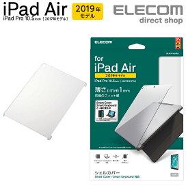 エレコム iPad Air 2019年モデル 10.5インチ iPad Pro ケース シェルカバー スマートカバー対応 クリア TB-A17PV2CRN