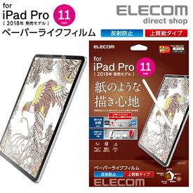 エレコム iPad Pro 11インチ 2018年モデル フィルム ペーパーライク 反射防止 アイパッド タブレット 保護フイルム TB-A18MFLAPL