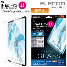 エレコム iPad Pro 11インチ 2018年モデル ガラスフィルム 0.33mm アイパッド タブレット 保護フイルム ブルーライトカット TB-A18MFLGGBL