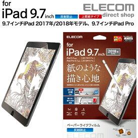 エレコム iPad (第6世代) 液晶保護フィルム ペーパーライク 反射防止 TB-A18RFLAPL
