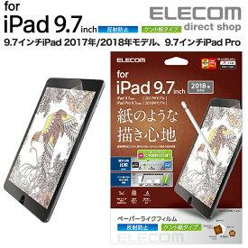エレコム iPad 9.7インチ用フィルム ペーパーライク 反射防止 ケント紙タイプ 保護フイルム TB-A18RFLAPLL