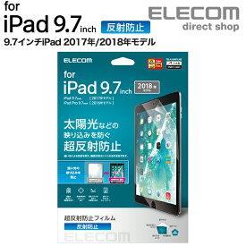 エレコム iPad (第6世代) 液晶保護フィルム 超反射防止 スムースコート 指紋防止 TB-A18RFLKB