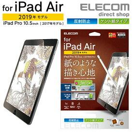 エレコム iPad Air 2019年モデル iPad Pro 10.5インチ 2017年モデル 用 フィルム ペーパーライク 反射防止 ケント紙タイプ 保護フィルム TB-A19MFLAPLL